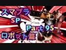 【実況】大乱闘スマッシュブラザーズSPECIALやろうぜ! その95 オンライン対戦篇31