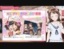【ガルパ】HAPPY BIRTHDAY! 香澄