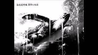 【屍鬼MAD】ウミガメスープ
