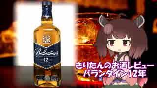 東北きりたんのお酒レビュー#1【バランタイン12年】
