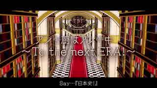 【ニコカラ】アンキ厨はアンキ中 ~To the next ERA!~/初音ミク・鏡音リン 【on vocal】