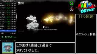 【RTA】スーパーマリオオデッセイ 100% 10時間57分52秒 【ゆっくり解説】 Part7
