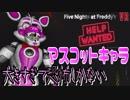 【ホラー実況】暗闇の中進むのって本当に怖いよね『Five Nights at Freddy's VR Help Wanted』