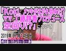 『Koki, メッキがはがれ始めた!? ママ静香プロデュースが空回り!?』についてetc【日記的動画(2019年07月14日分)】[ 105/365 ]