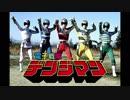 1980年02月02日 特撮 電子戦隊デンジマン ED 「デンジマンにまかせろ!」(成田賢)