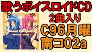 【琴葉姉妹オリジナル曲】【C96】Sweet Cocktail!!(single)クロスフェード【歌うボイスロイド】