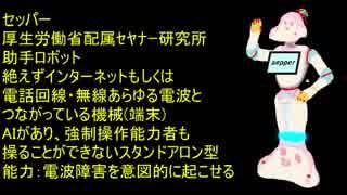 【セ虐】マッケンコー物語(0.5話)ダークサイド③第一次セ/ヤ/ナ/ー大戦【承】