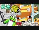 【週刊Minecraft】最強の匠は俺だ!絶望的センス4人衆がカオス実況!#9【4人実況】