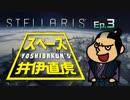 吉田くんのスペース井伊直虎 Ep.3【Stellaris】