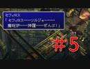 セフィロス「ぜんぶ大っ嫌い!」 FF7 全員セフィロス実況#5