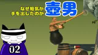 【カクカク動画】なぜ短気が壺男に手を出