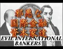 邪悪な国際金融資本 Evil international bankers are running the World