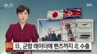 日本が軍艦のレーダーにベンツまで北に輸出...国連に指摘され...