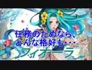 【FEヒーローズ】烈火の剣 -  真夏のイリア騎士 フィオーラ特集