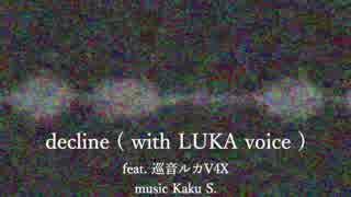 【巡音ルカV4X】decline【オリジナル曲】