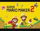 【実況】スーパーマリオメーカー2を二人で実況プレイ【シーツノシミ】