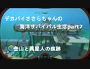 デカパイつづみちゃんの海洋サバイバル生活part7(SUBNAUTICA...