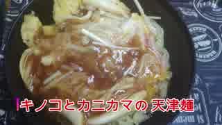 【料理】キノコとカニカマの天津麺