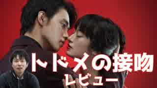 【レビュー】ドラマ「トドメの接吻(キス)」のはどこが面白い?(YouTubeで『てぃかし』を検索!)