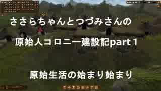 ささらちゃんとつづみさんの原始人コロニー建設part1(DawnofMan実況)