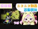 【初投稿:スプラトゥーン2】カラフルなバケツで久しぶりにナワバリバトル!!!