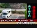 【キャンピングカー】納車2週間後の感想