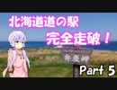北海道道の駅走破 Part 5 寿都