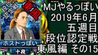 MJやるっぽい 2019年6月五週目東風編