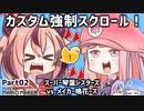 第71位:【マリオメーカー2】SUPER KOTONOHA SISTERS!vs.メーカー鳴花ーズ!W02【VOICEROID実況】