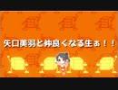 矢口美羽と仲良くなる生 アーカイブ