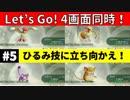 【4画面ピカブイ】「初マスタートレーナー戦」(ピジョン・ピジョット・コラッタ・ラッタ)