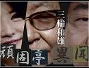 【頑固亭異聞】米中対決と日米安保の未来[桜R1/7/15]