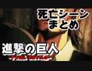 【進撃の巨人2-Final Battle-】イベント死亡シーンをまとめて...