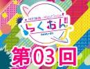 仲村宗悟・Machicoのらくおんf 第3回【無料版】