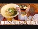 【飯テロ】丸顔が、とろとろ食堂さんでお茶漬け食べてきたよ!
