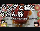 【ゆっくり】パンダと猫とうどん旅 10 新大阪の百年洋食ハンバーグ