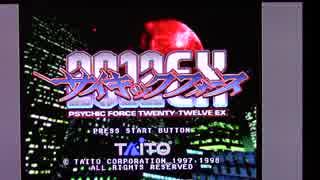 【実況・ファミコンナビプラス Vol.109】サイキックフォースCOMPLETE(PlayStation2)