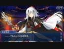 Fate/Grand Orderを実況プレイ ぐだぐだファイナル本能寺編 part16