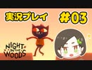 【NIGHT IN THE WOODS】のんびり実況プレイ#03