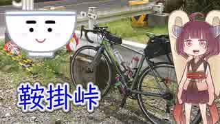 【うどんR×ロードバイク】鞍掛峠が開通したよ!