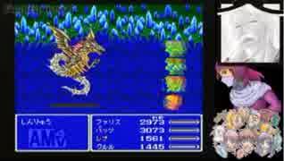 【FF5】神竜戦【SFC】