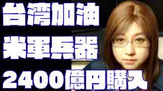 台湾加油 台湾の生存戦略 米軍の兵器2400億円を購入し軍の近代化を図る