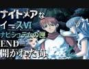 【イース6実況】ナイトメアなイースⅥ ナピシュテムの匣 END...