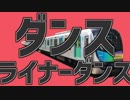 ダンスライナーダンス【拝島ライナー】