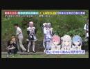 【テレビ東京】「池の水全部抜く大作戦」でリゼロコスプレやらせが発覚