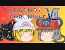 【ポケモンUSM】新章ツノポケモン統一でLEGEND CHRONICLE Ⅶ【VS zoma】