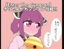 【Enter The Gungeon】きりたんがガンジョン攻略!!Part3