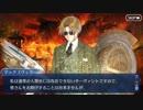 第90位:Fate/Grand Orderを実況プレイ ぐだぐだファイナル本能寺編 part17