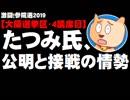 【激闘!参院選2019】大阪選挙区の4議席目、たつみコータロー氏が公明と接戦の情勢