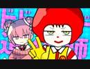 ドドドド道化師 / マクドアカリ